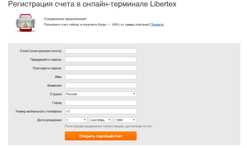 forex club libertex отзывы